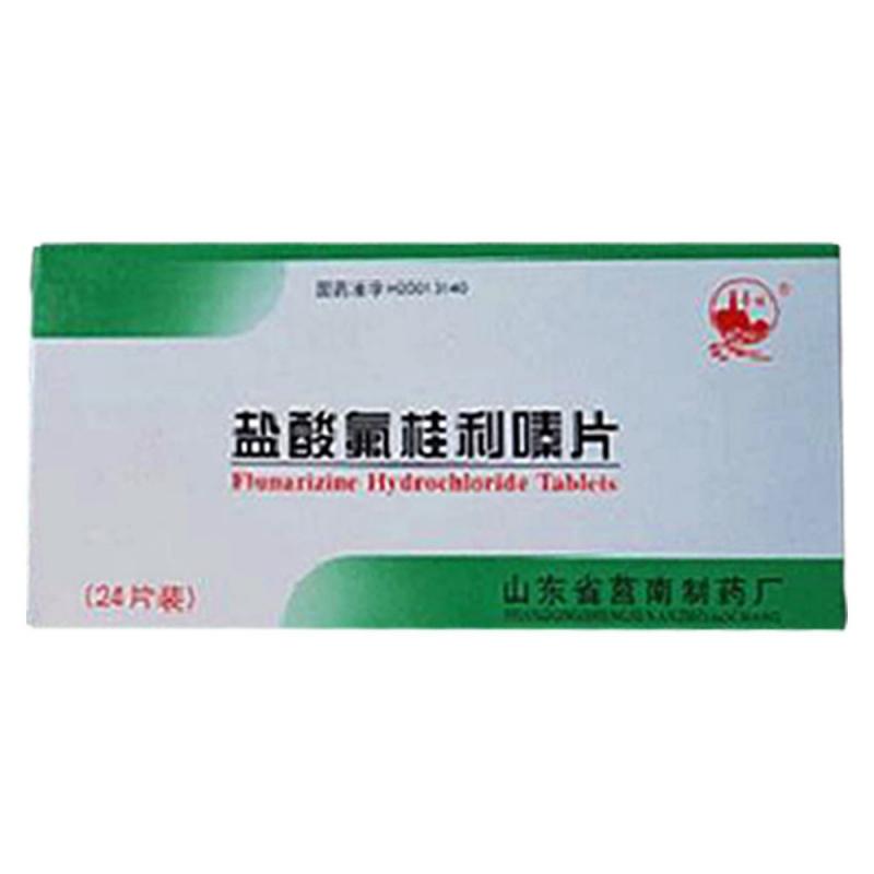 盐酸氟桂利嗪片(鲁明)