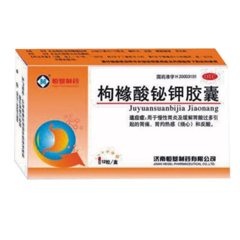 枸橼酸铋钾胶囊(恒基制药)