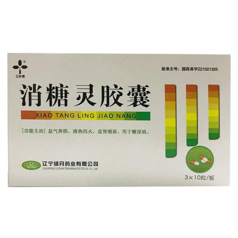 消糖灵胶囊(三叶牌)