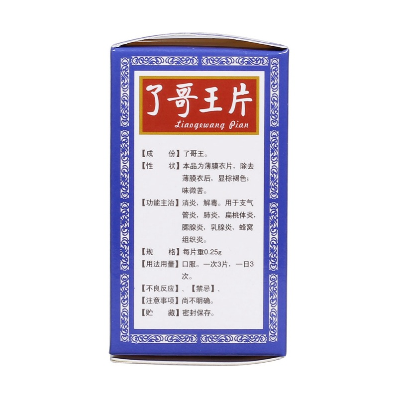 了哥王片(新峰药业)