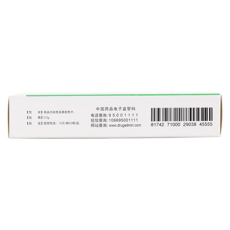 羟苯磺酸钙片(利倍思)