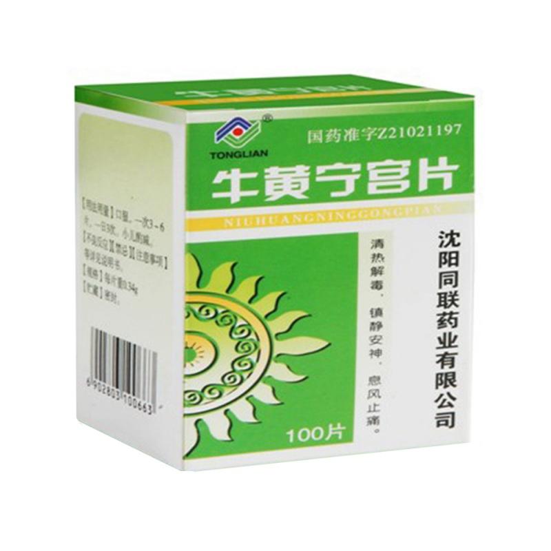 牛黄宁宫片