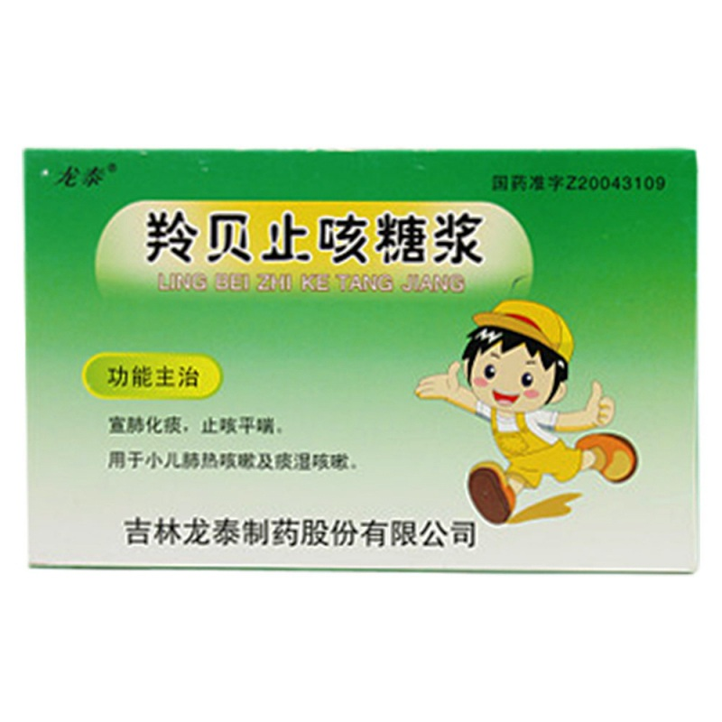羚贝止咳糖浆(龙泰)
