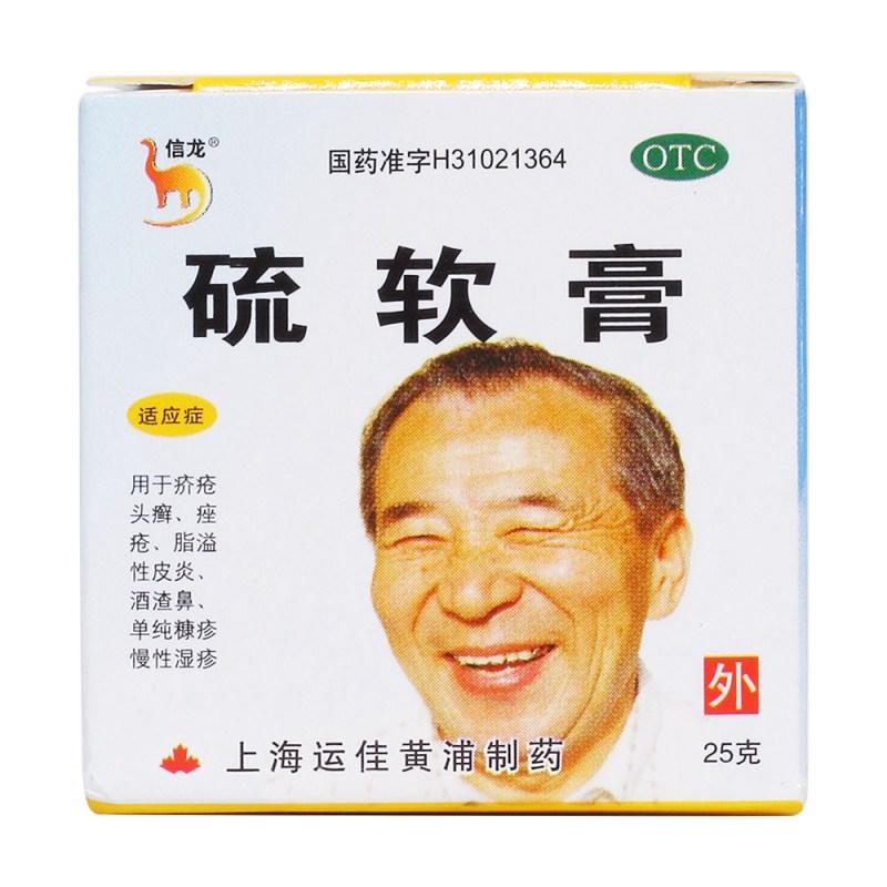 硫软膏(信龙)