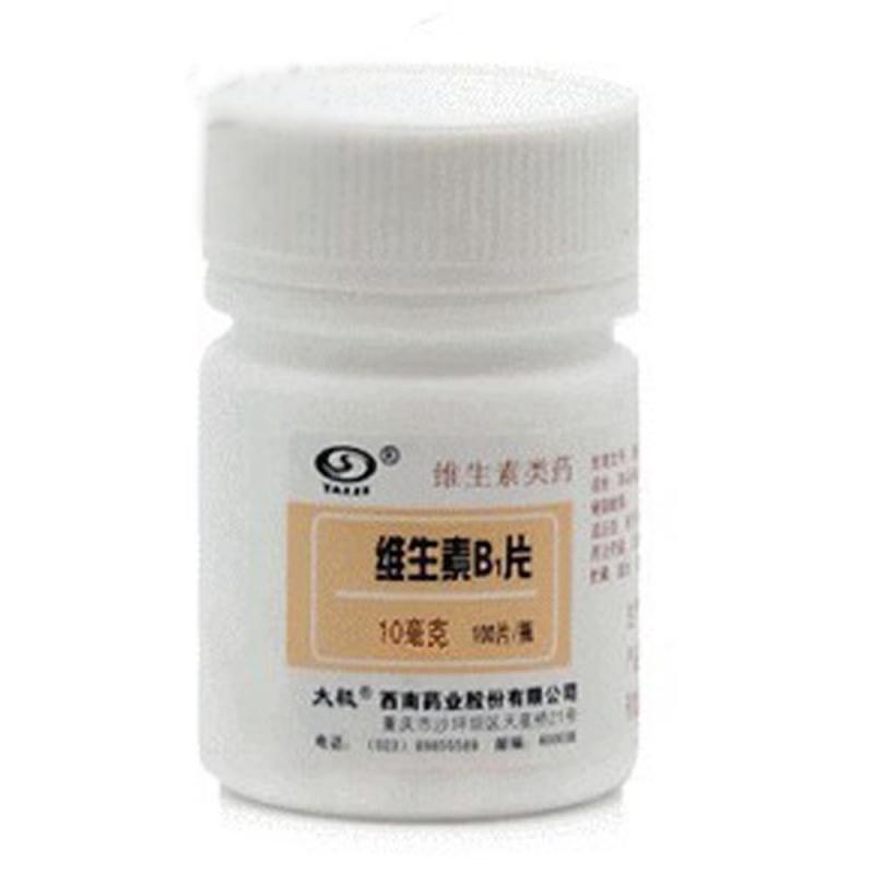 维生素B1片(太极)