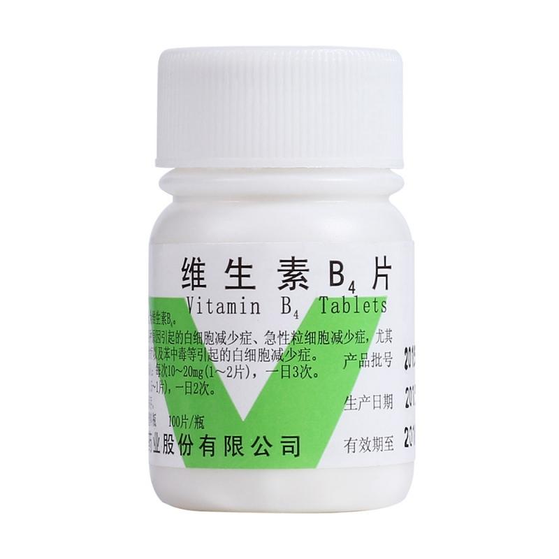 维生素B4片(浙南)