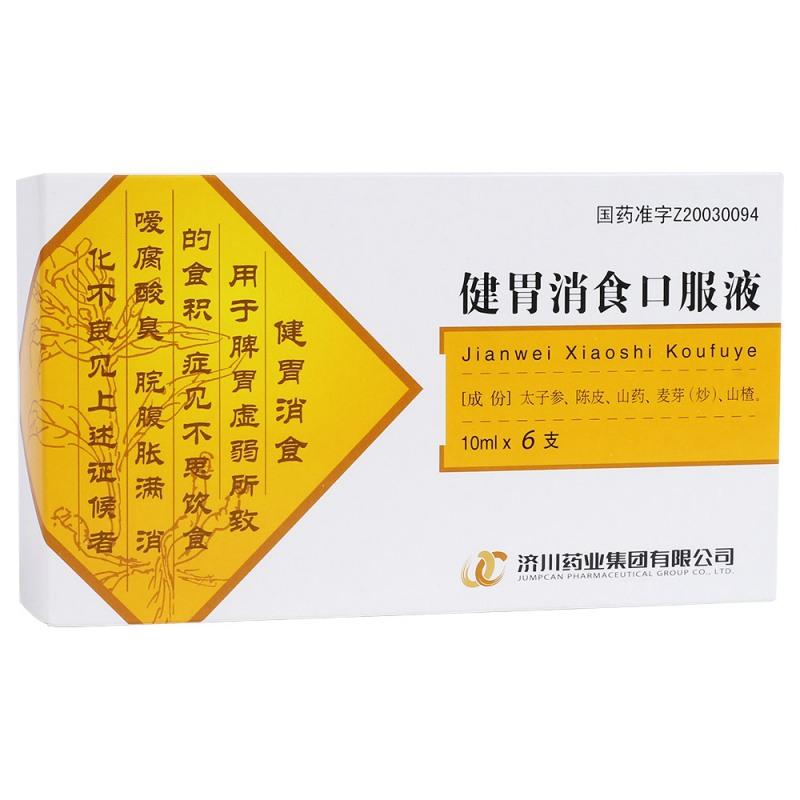 健胃消食口服液(济川)