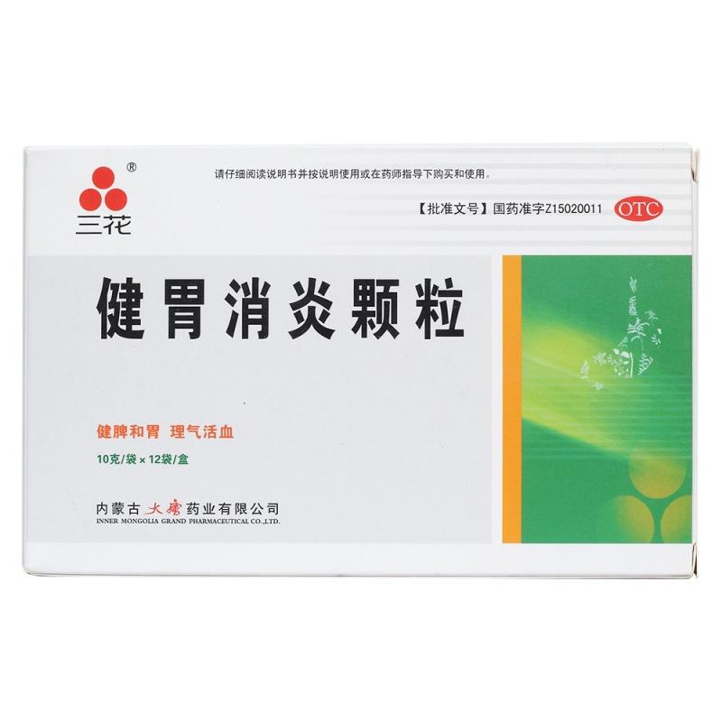 健胃消炎颗粒(三花)