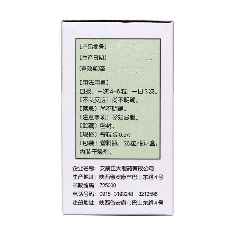 乳块消胶囊(强健)
