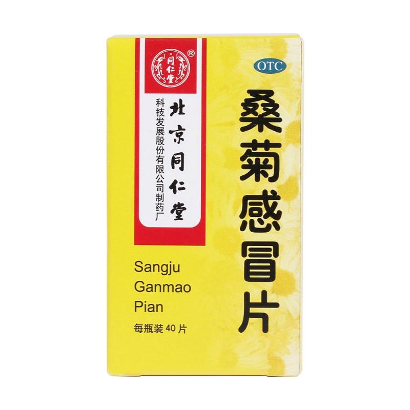桑菊感冒片(同仁堂)