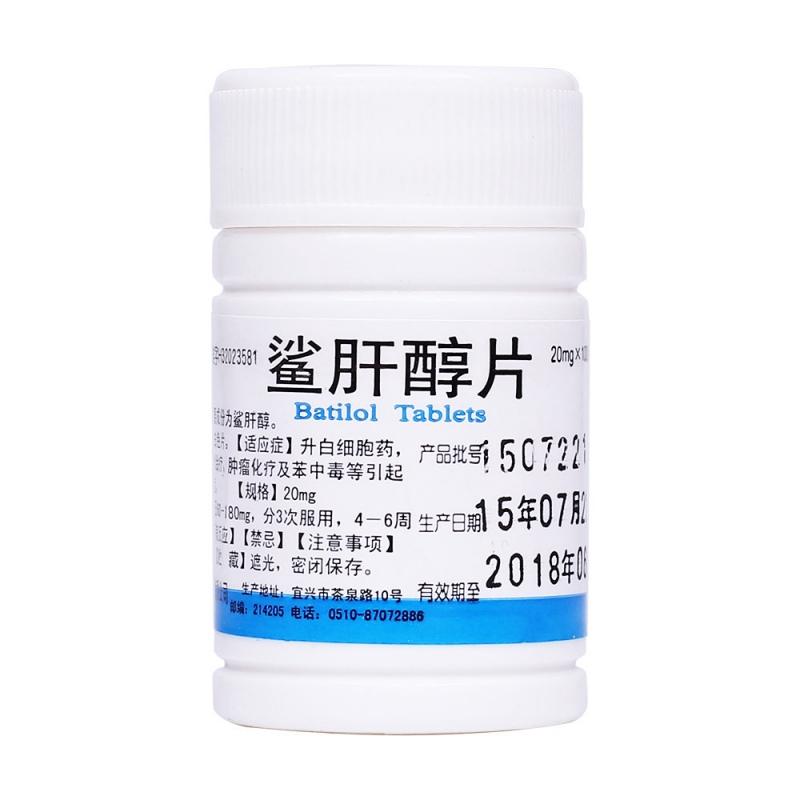 鲨肝醇片(鹏鹞)