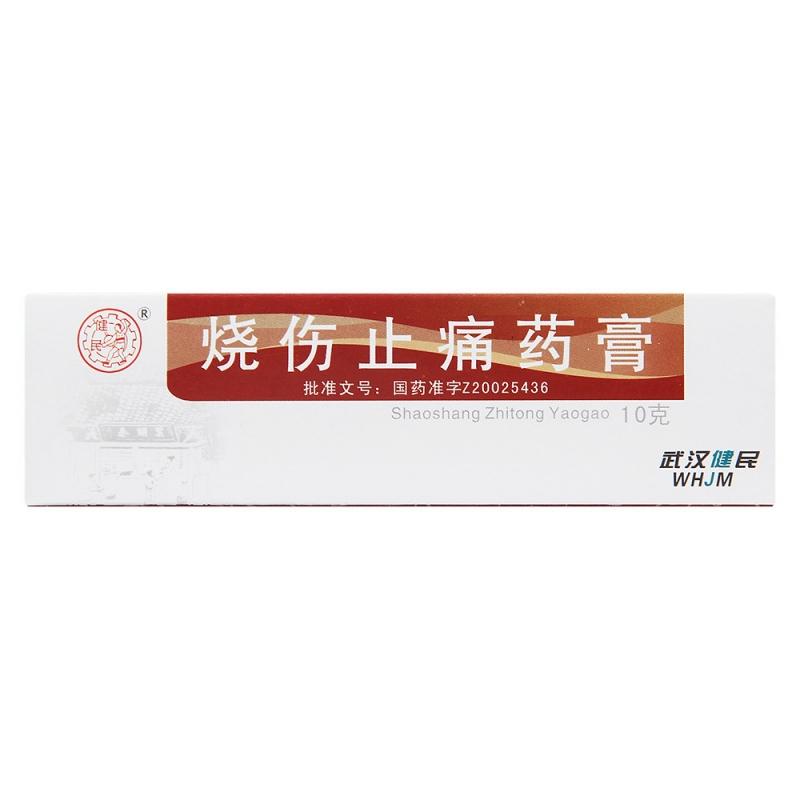 烧伤止痛药膏(健民)