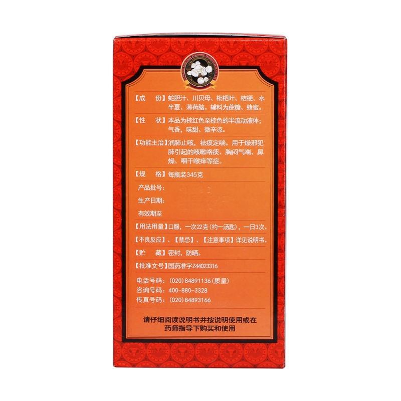 蛇胆川贝枇杷膏(潘高寿)