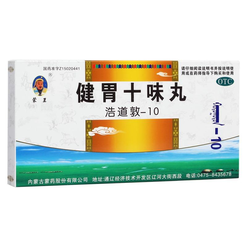 健胃十味丸(健胃十胃丸)