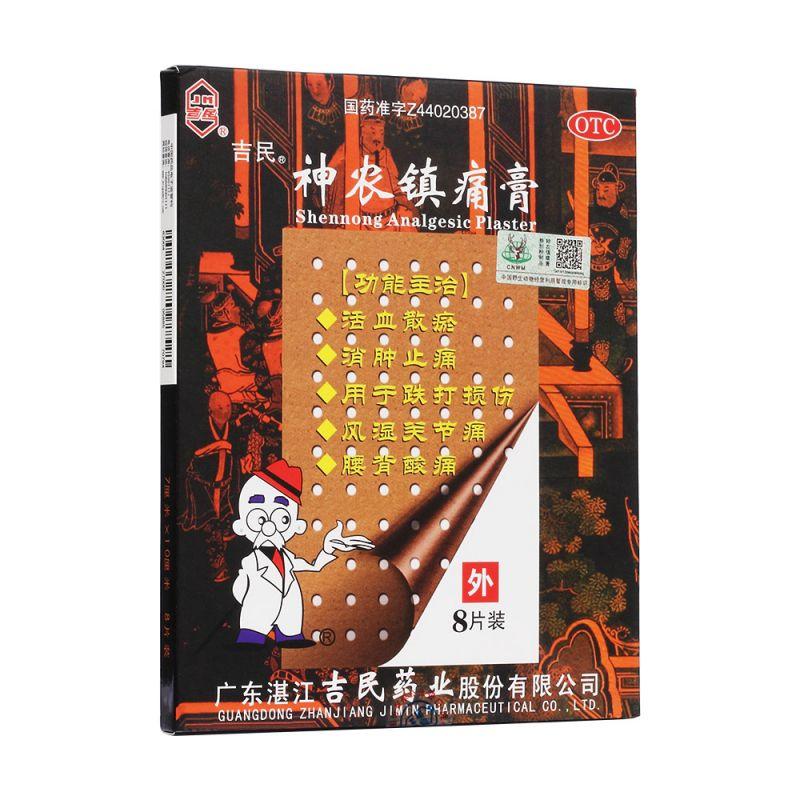 神农镇痛膏(罐装)