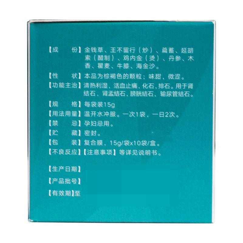 肾石通颗粒(九连山)