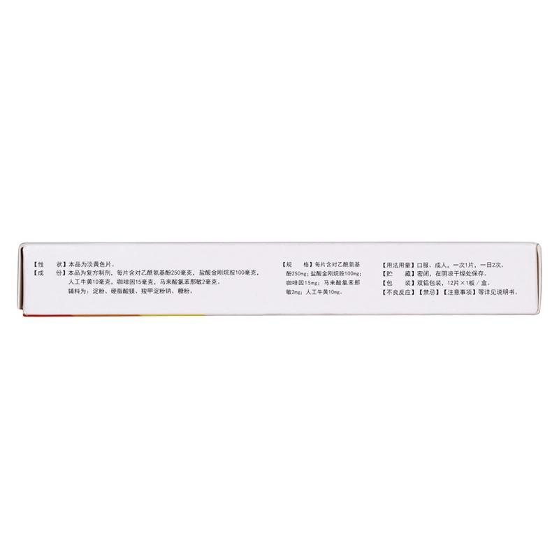 复方氨酚烷胺片(海佳)