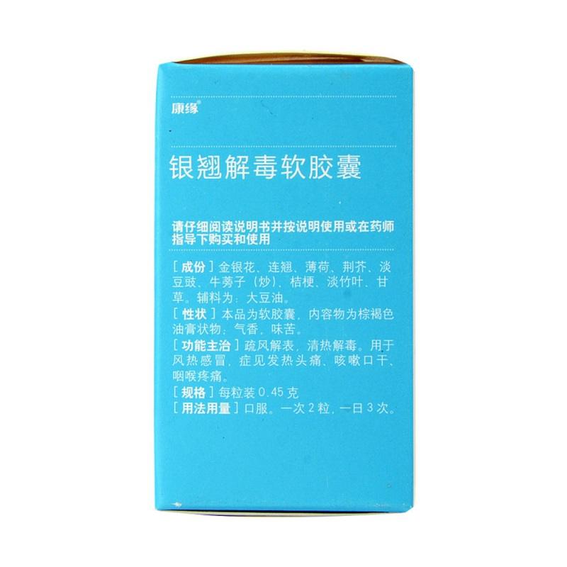 银翘解毒软胶囊(康缘)