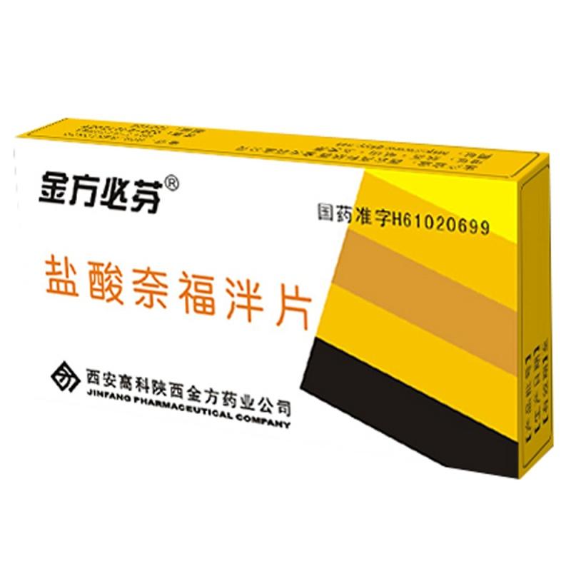 盐酸奈福泮片(金方必芬)