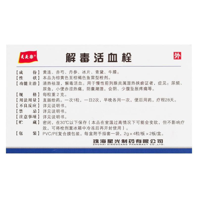 解毒活血栓(天天乐)