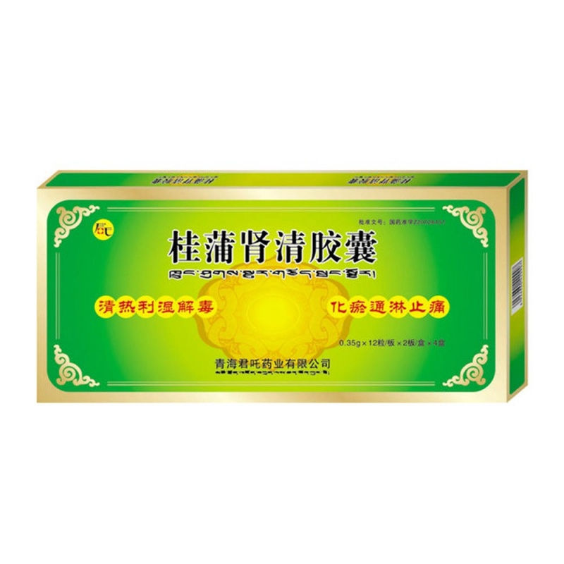 桂蒲肾清胶囊(君吒)