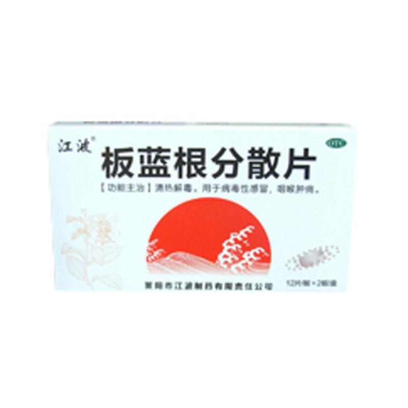 板蓝根分散片(江波)