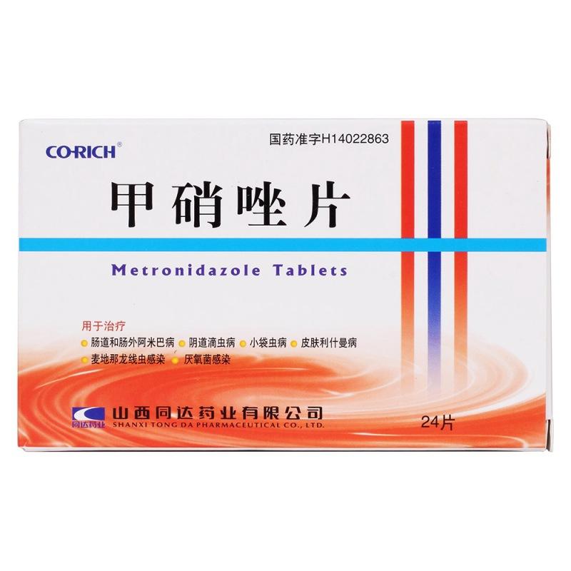 甲硝唑片(CO-RICH)