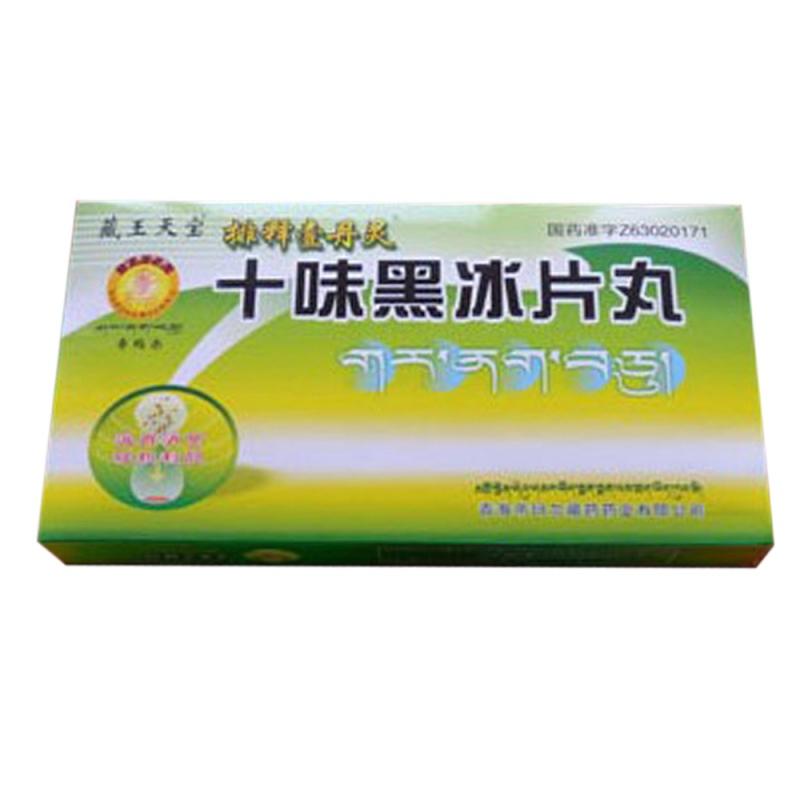 十味黑冰片丸(藏王天宝)