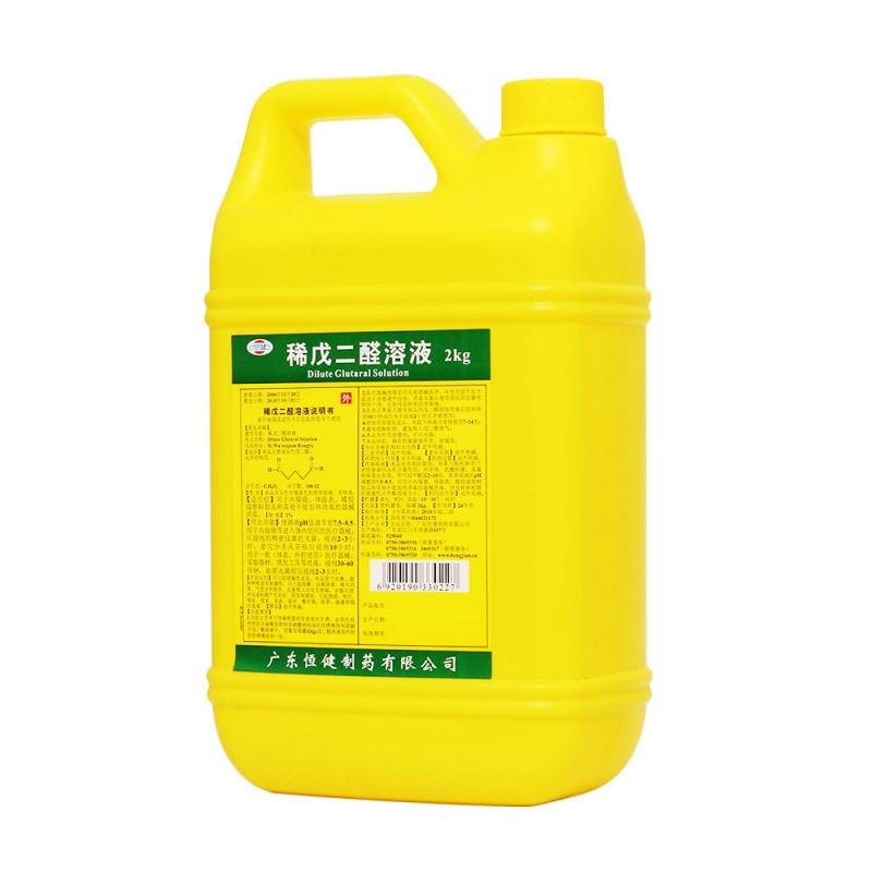 稀戊二醛溶液(恒健)