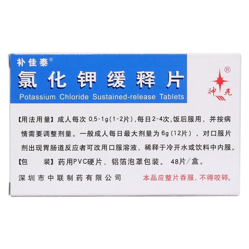 氯化钾缓释片(神光)