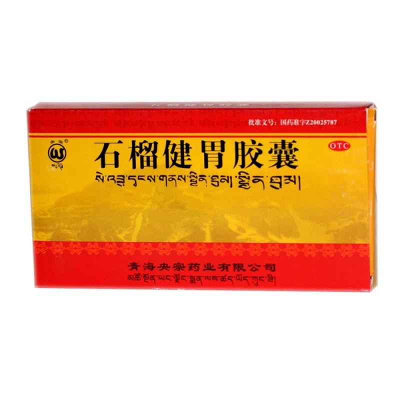 石榴健胃胶囊(央宗)