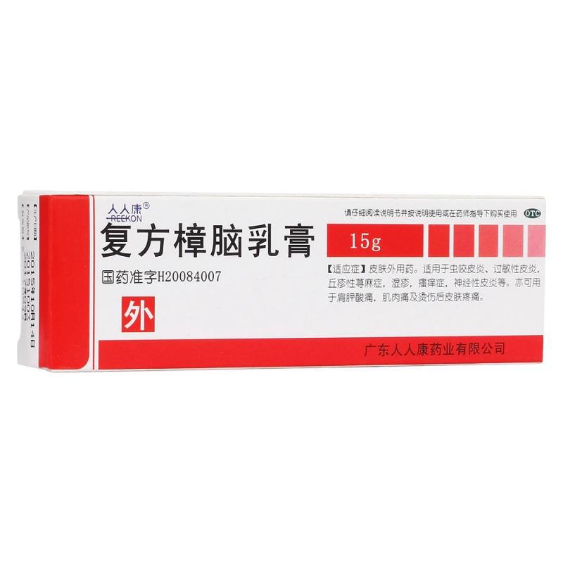 复方樟脑乳膏(人人康)