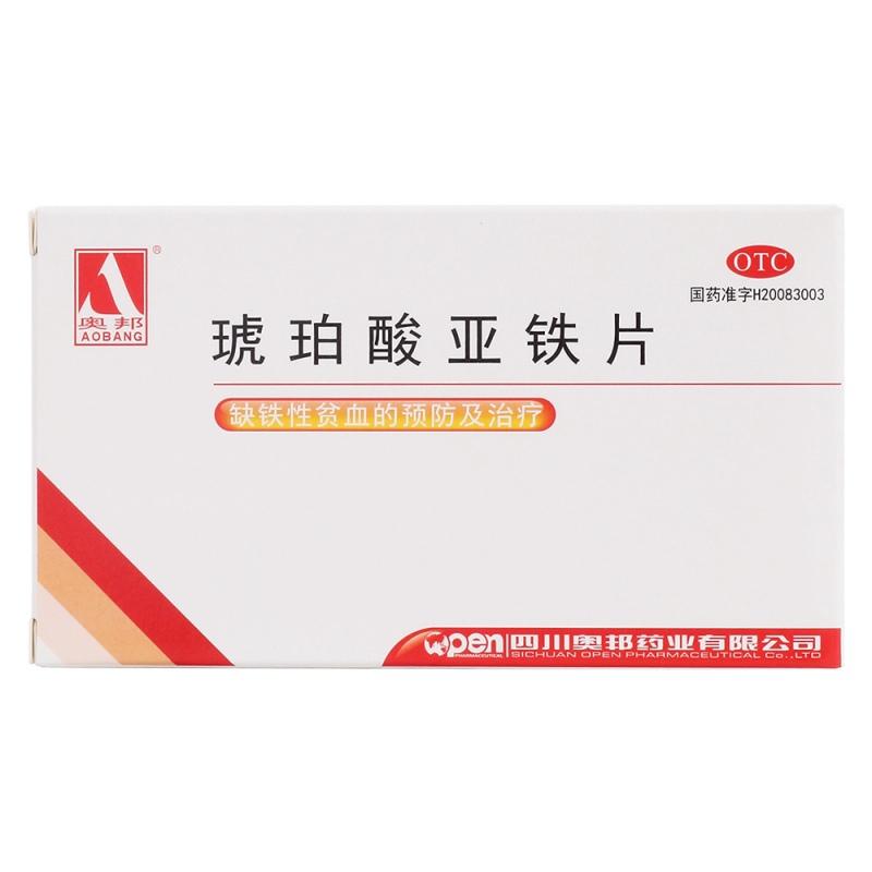 琥珀酸亚铁片(奥邦)