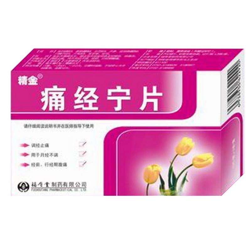 痛经宁片(精金)