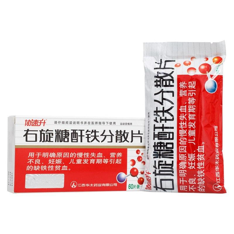 右旋糖酐铁分散片(华太)