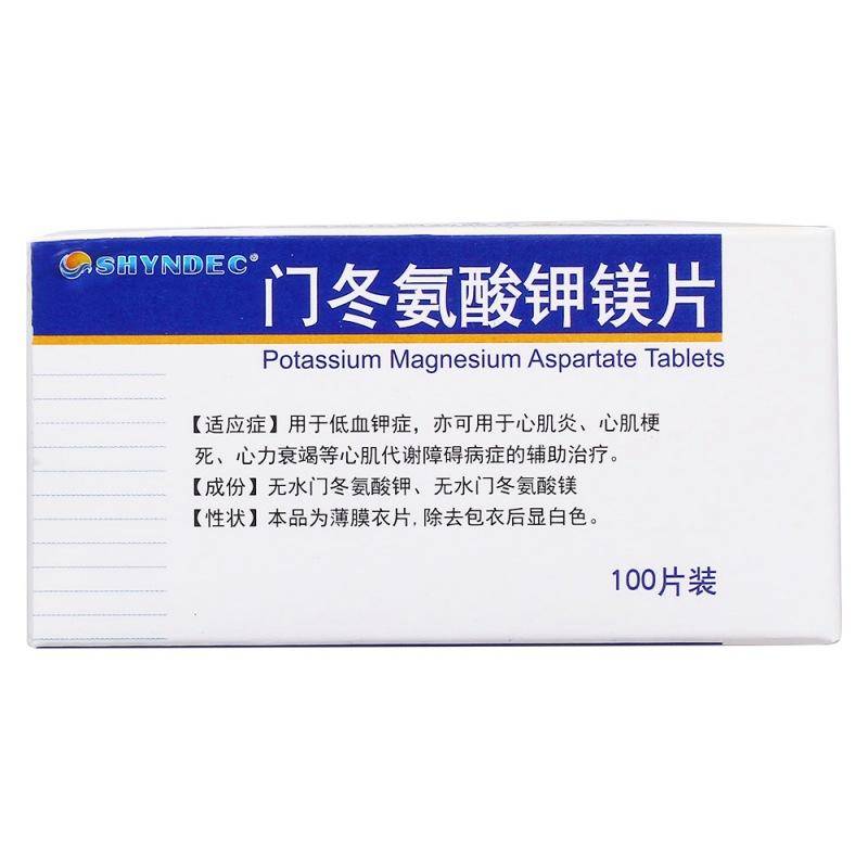 门冬氨酸钾镁片(现代)