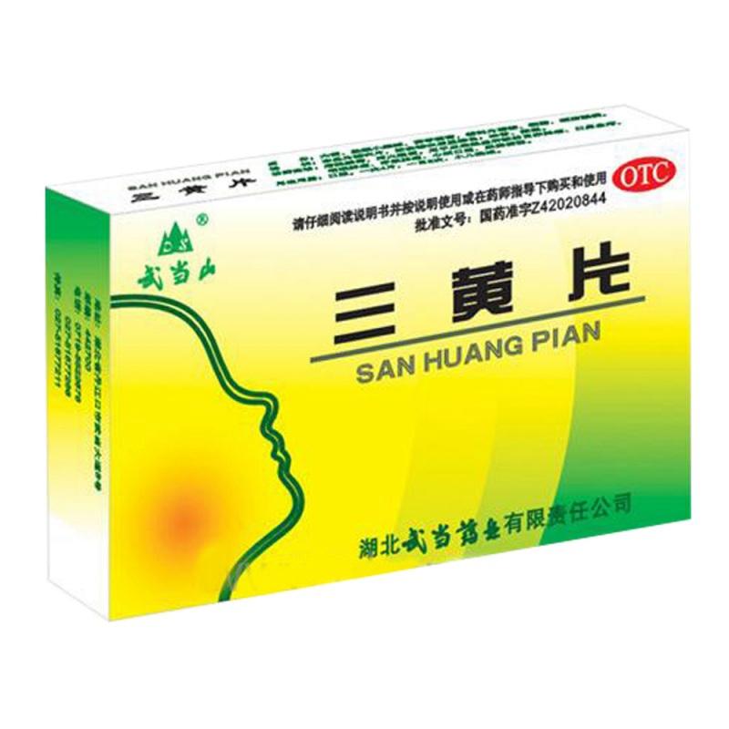 三黄片(武当山)