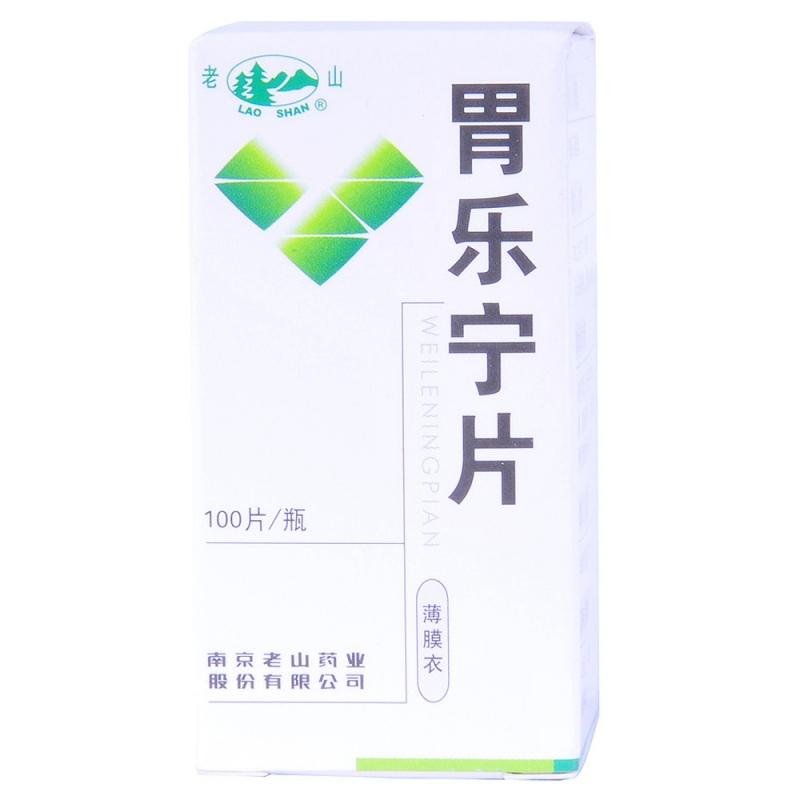 胃乐宁片(老山)