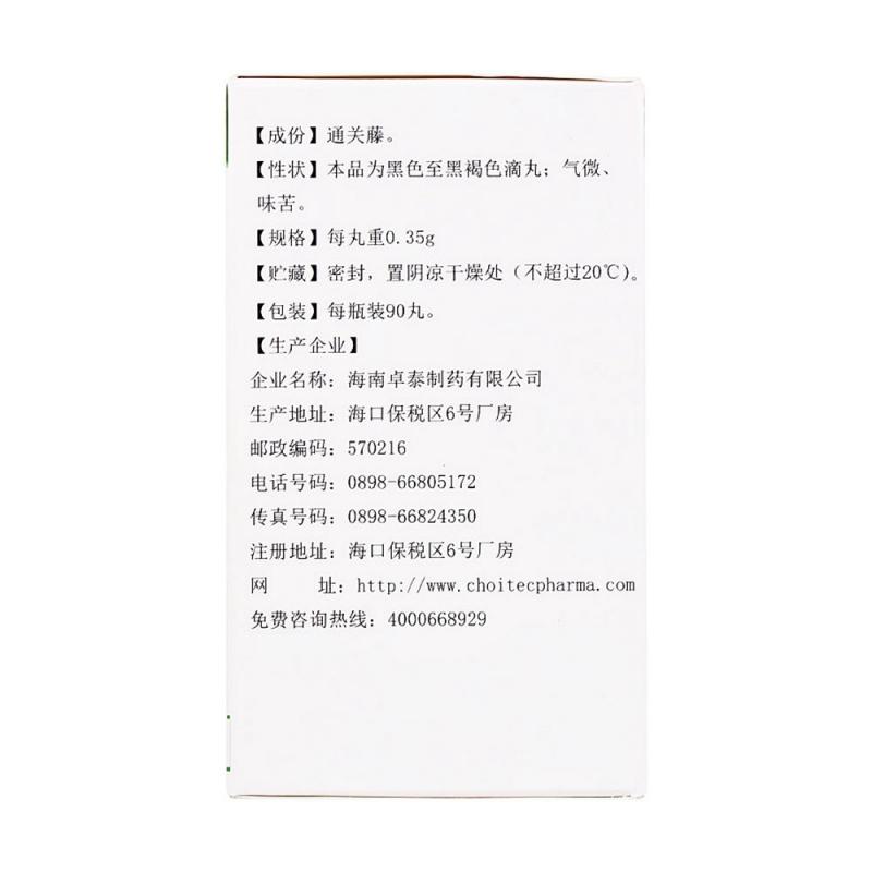 消癌平滴丸(中化)