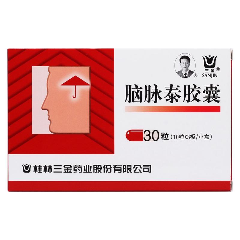 脑脉泰胶囊(三金)