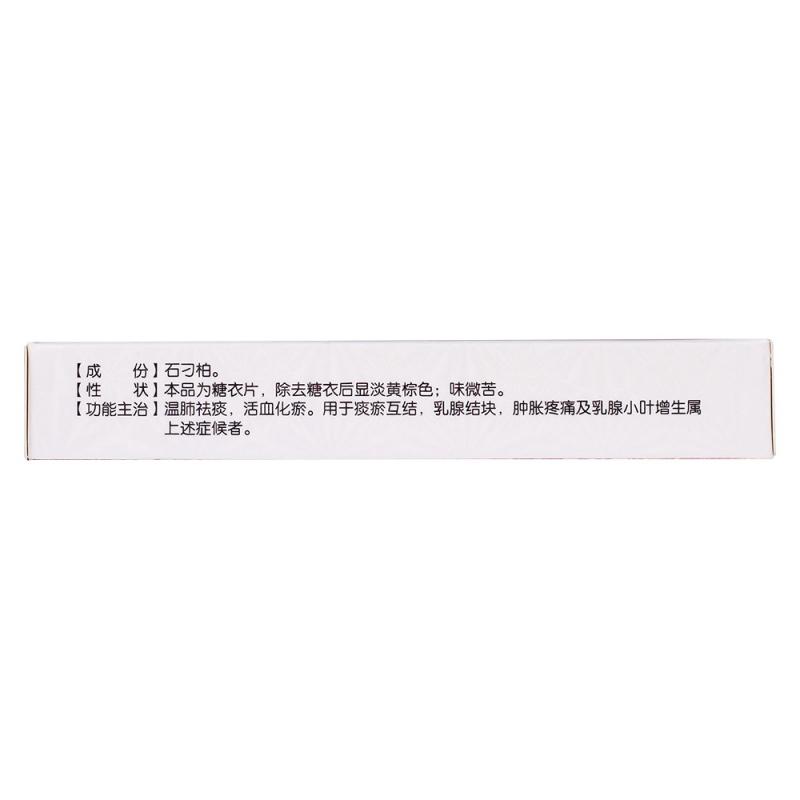 乳宁片(千缘草)