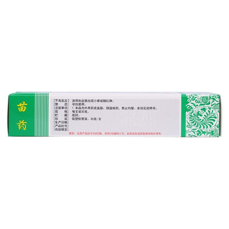 肤痔清软膏(绿太阳)