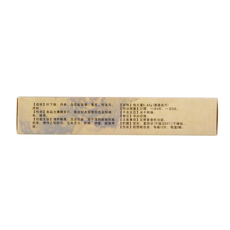 乙肝舒康片(万高)