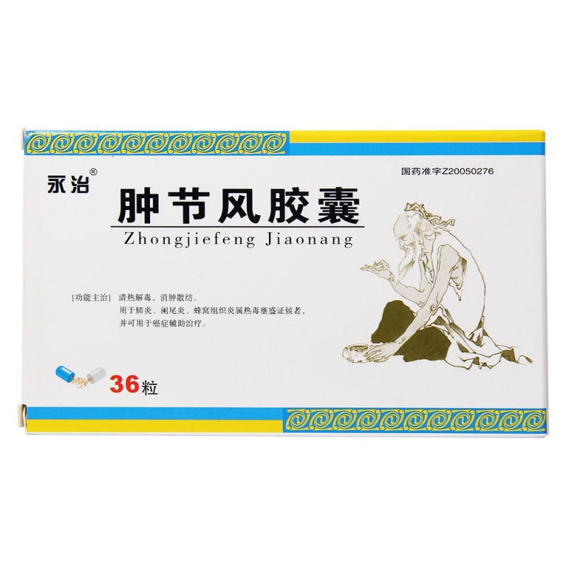 肿节风胶囊(永治)