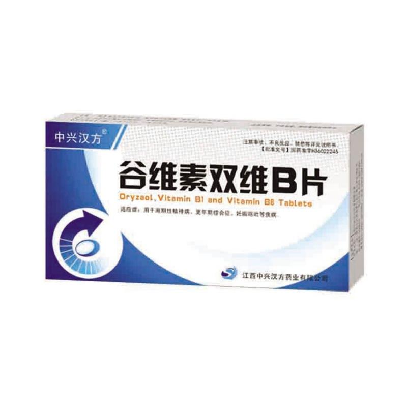 谷维素双维B片(中兴汉方)
