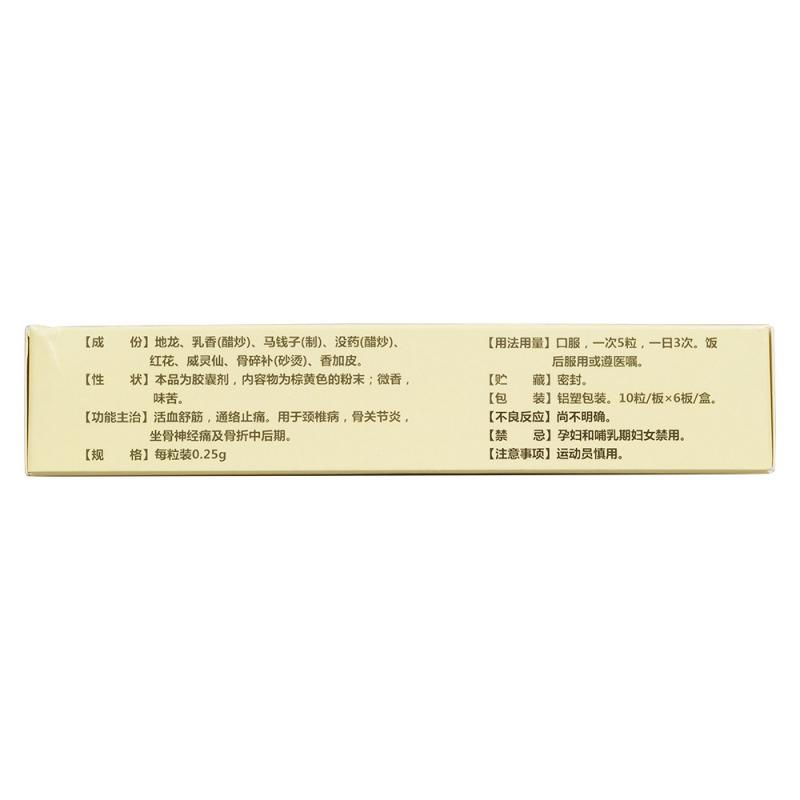 龙骨颈椎胶囊(金马)
