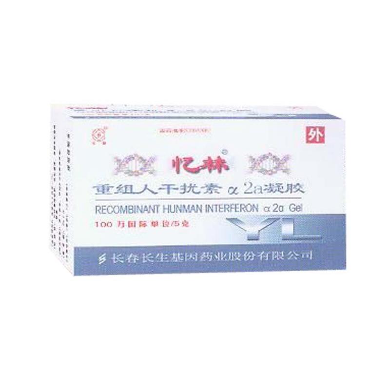 重组人干扰素α2a凝胶(忆林)