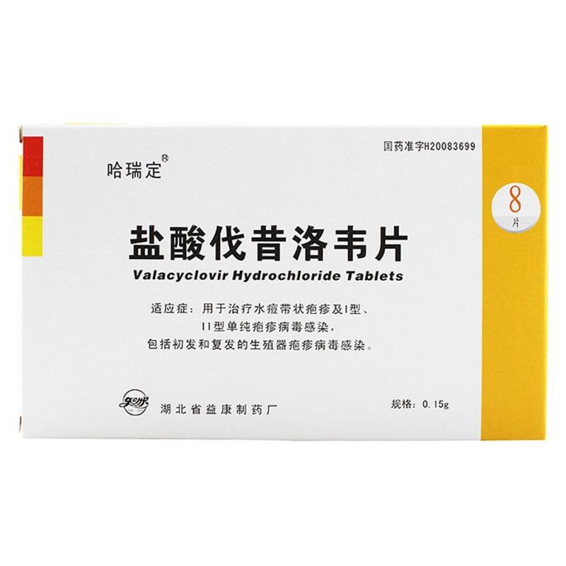 盐酸伐昔洛韦片(鑫华鸿)