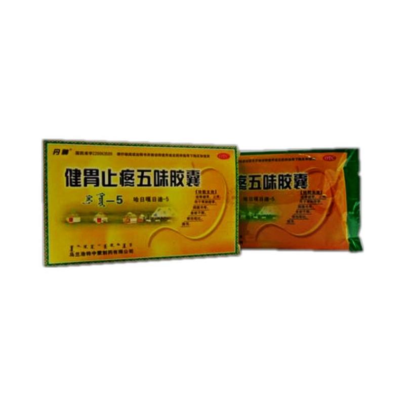 健胃止疼五味胶囊(哈日嘎日迪-5)(健胃止疼五味胶囊(丹神)