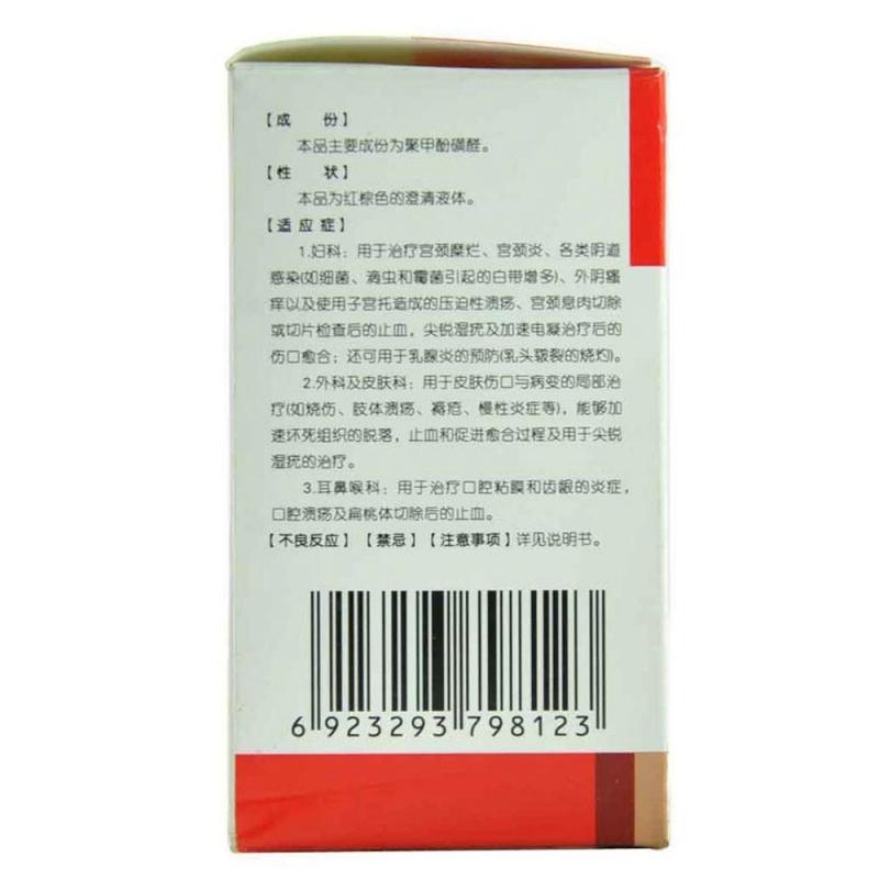 聚甲酚磺醛溶液(媛葆宁)